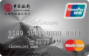 长城环球通白金信用卡