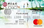 长城跨境通国际借记卡